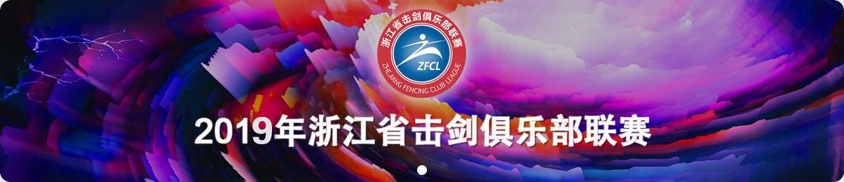 2018年浙江省击剑俱乐部联赛