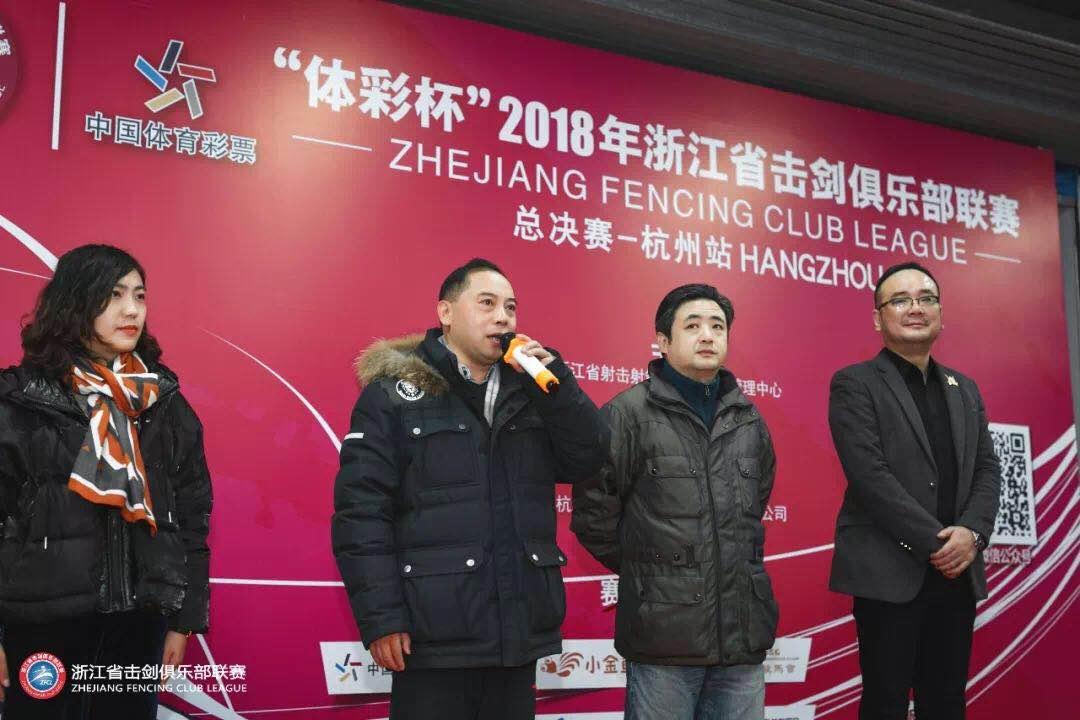 """""""体彩杯""""2018年浙江省击剑俱乐部联赛完美收官!"""