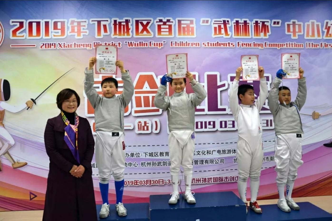 杭州市下城区首届中小幼学生击剑比赛在孙武(杭州)国际击剑中心顺利举办!