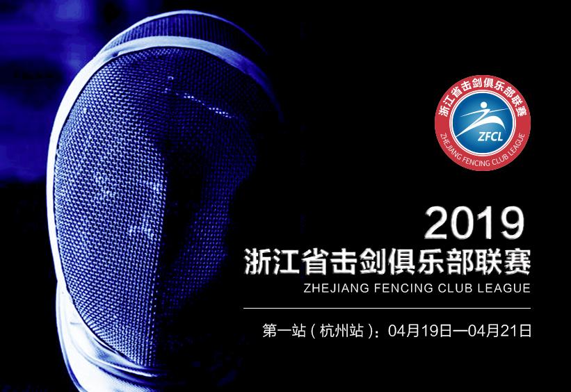 2019年浙江省第二届击剑俱乐部联赛(第一站)补充通知