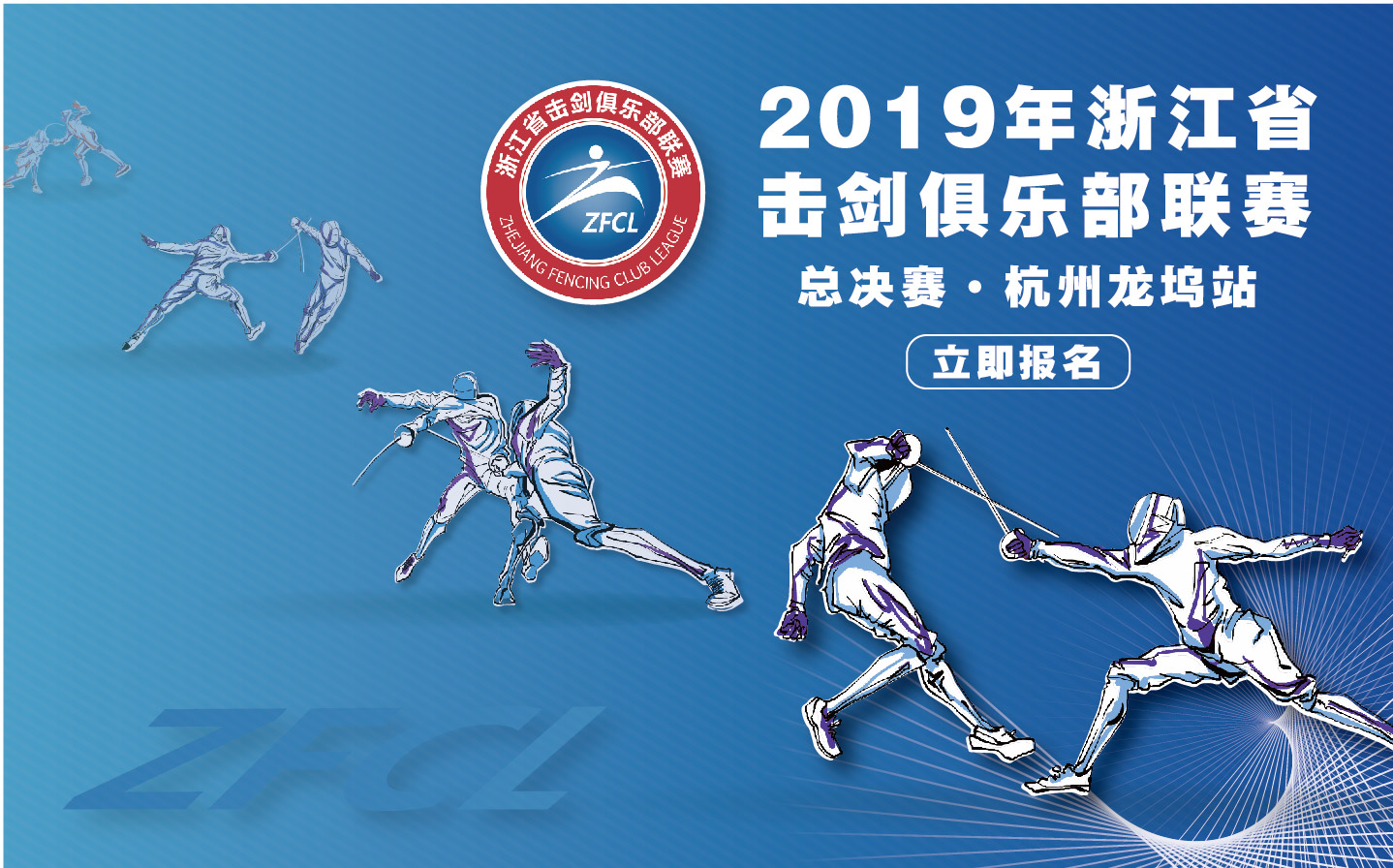 2019年浙江省击剑俱乐部联赛总决赛(杭州龙坞站)补充通知