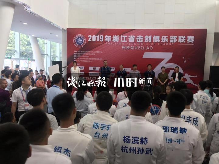 1066人报名破纪录,浙江省击剑俱乐部联赛人气媲美景区